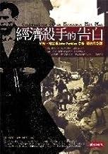 Confessions of Economic Hit Man ('Jing Ji Sha Shou De Gao Bai', in Traditional Chinese)