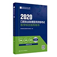 2020 dental assistants practicing qualification examination medicine comprehensive guide book (with value added)(Chinese Edition)