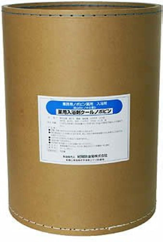 乗って新鮮な非公式業務用入浴剤 クールノボピン 18kg
