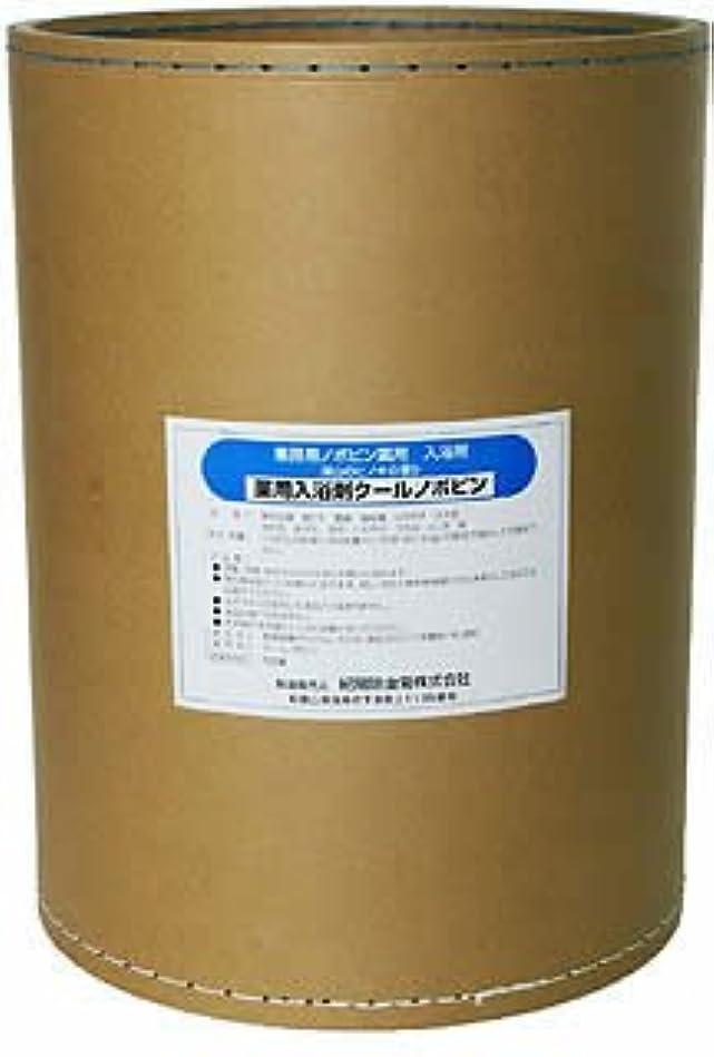 講義小麦牛肉業務用入浴剤 クールノボピン 18kg