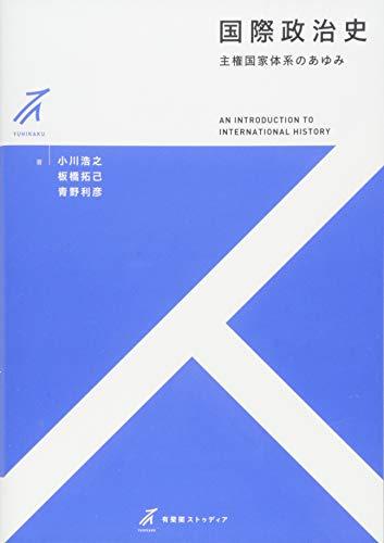 国際政治史 -- 主権国家体系のあゆみ (有斐閣ストゥディア)