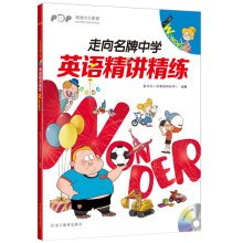 New Oriental brand to high school: English Jingjiang concise entry-level Wonder(Chinese Edition)