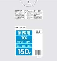 【5ケース特価】HHJ 業務用ポリ袋 150L 透明 0.040mm 150枚×5ケース 10枚×15冊入×5 GL154