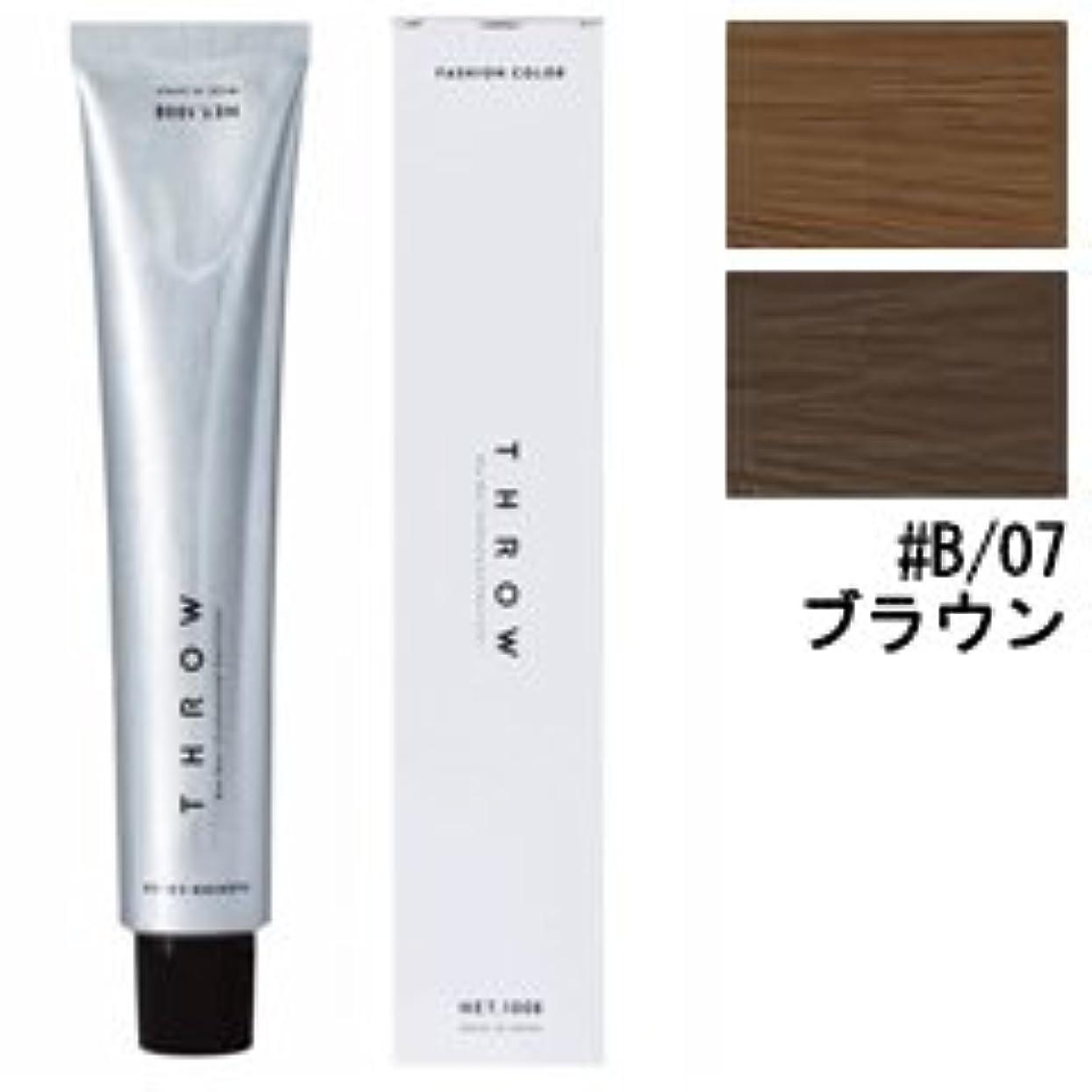 リスト狂った色合い【モルトベーネ】スロウ ファッションカラー #B/07 ブラウン 100g