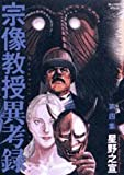宗像教授異考録 (4) (ビッグコミックススペシャル)