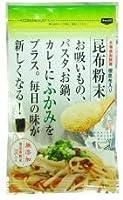 道南伝統食品協同組合 道南 北海道函館産根昆布入り 昆布粉末 50g ×2セット