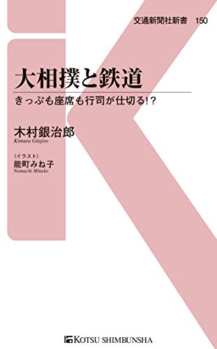 大相撲と鉄道 (交通新聞社新書)