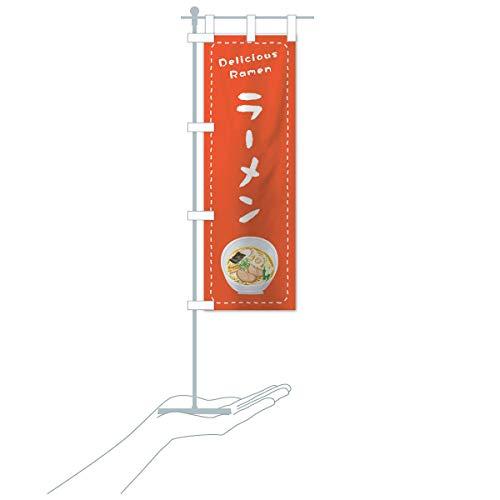 卓上ミニラーメン のぼり旗 サイズ選べます(卓上ミニのぼり10x30cm 立て台付き)