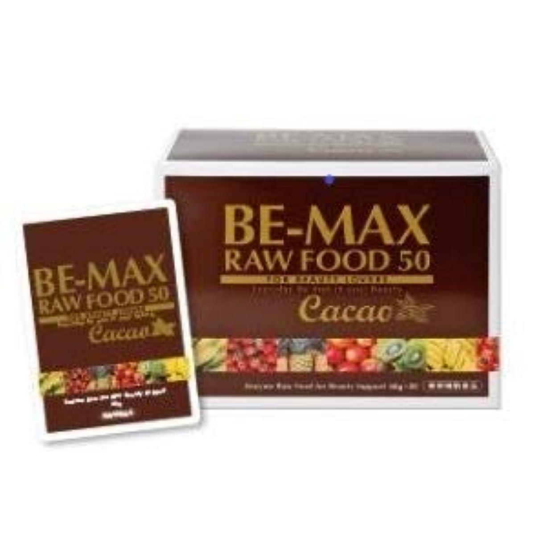 使用法正確さ決定するBE-MAX RAW FOOD 50 Cacao ローフード 50 カカオ