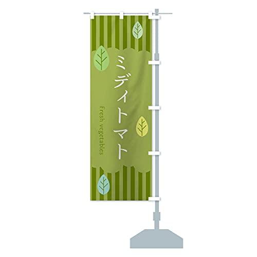 ミディトマト のぼり旗 サイズ選べます(ハーフ30x90cm 右チチ)