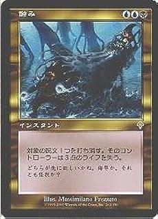 マジックザギャザリング MTG 金(多色) 日本語版 蝕み/Undermine INV-282 レア