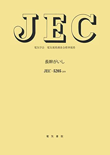 JEC-5205 長幹がいし (電気学会電気規格調査会標準規格)