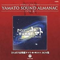 CD ETERNAL EDITION YAMATO SOUND ALMANAC 1978-III さらば宇宙戦艦ヤマト 愛の戦士たち BGM集 4988001735922 アニメ 宇宙