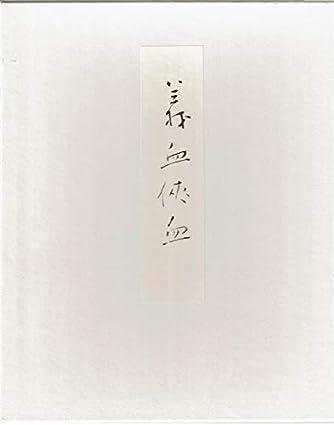 自筆稿本 義血侠血 (滝の白糸) 和綴2冊