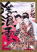 浮浪雲 (86) (ビッグコミックス) - ジョージ 秋山