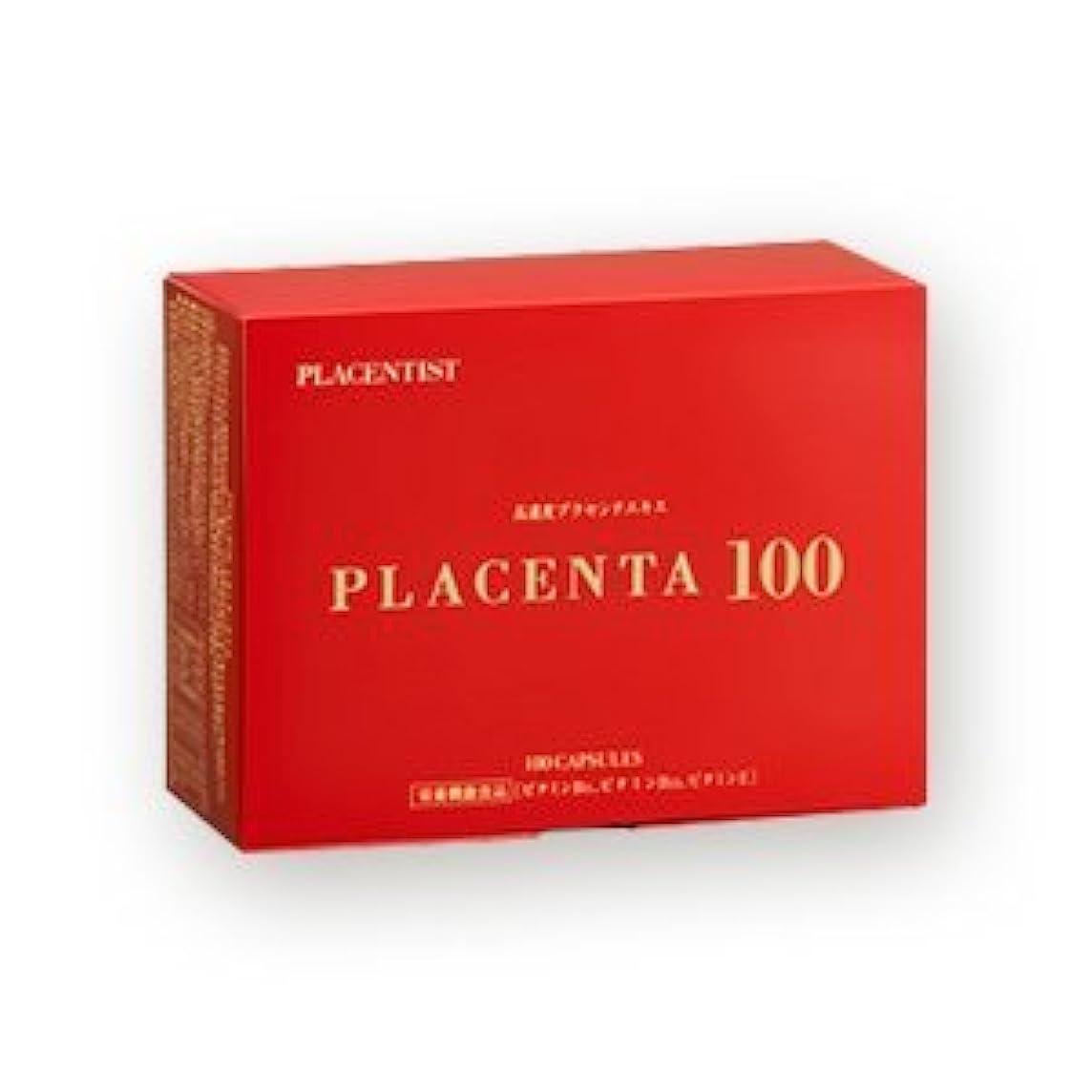 アナリスト結果消去プラセンタ100 レギュラーサイズ100粒 2箱