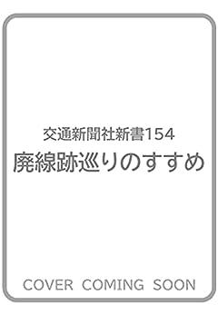 廃線跡巡りのすすめ (交通新聞社新書 154)