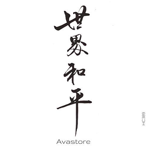 """Tatouage Temporaire Homme Femme CITATION CHINOISE""""La Paix Mondiale"""" Tatouage Éphémère LETTRE CHINOISE"""" La Paix Mondiale"""" Adulte - AVASTORE"""