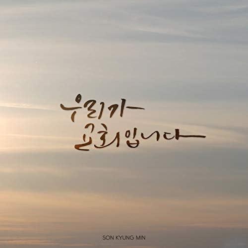손경민 Son Kyung Min