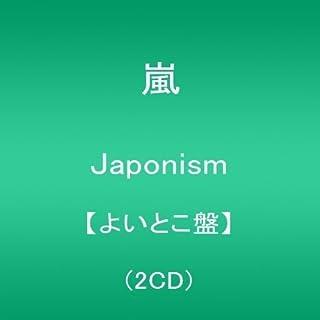 Japonism【よいとこ盤】(2CD)