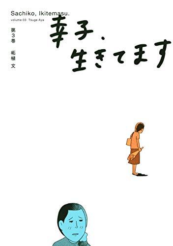 幸子、生きてます(3) _0