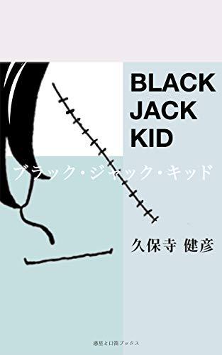 ブラック・ジャック・キッド