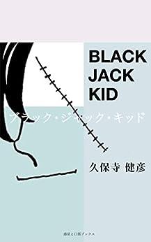 [久保寺健彦]のブラック・ジャック・キッド