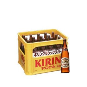 キリン クラシックラガー 大ビール 633ml×20本