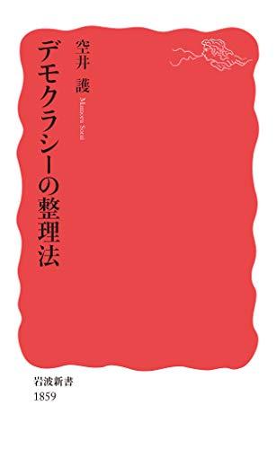 デモクラシーの整理法 (岩波新書 新赤版 1859)