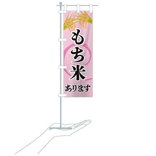 卓上ミニもち米あります のぼり旗 サイズ選べます(卓上ミニのぼり10x30cm 立て台付き)