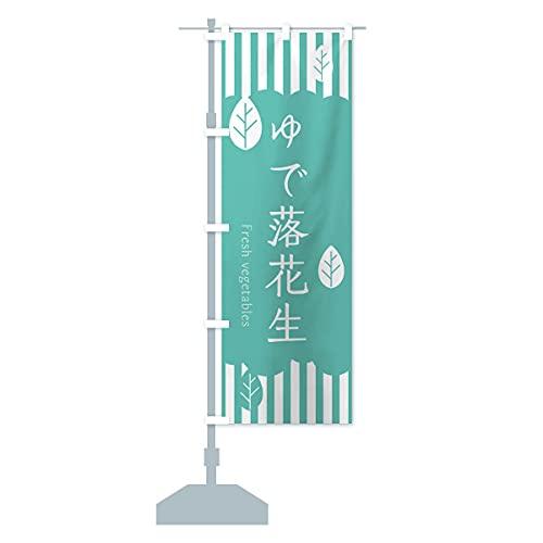 ゆで落花生 のぼり旗(レギュラー60x180cm 左チチ 標準)