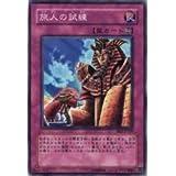 旅人の試練 【N】 BE2-JP239-N ≪遊戯王カード≫[ビギナーズエディション2]