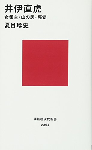 井伊直虎 女領主・山の民・悪党 (講談社現代新書)