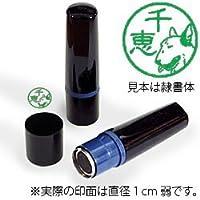 【動物認印】犬ミトメ28・ブルテリア ホルダー:黒/カラーインク: 緑