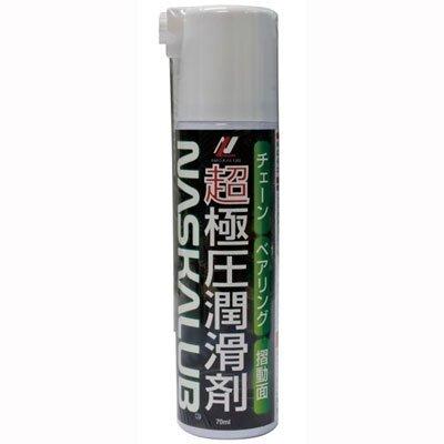 化研産業 潤滑剤 NASKALUB ナスカルブ 超極圧潤滑剤 ポケットスプレータイプ 70ml