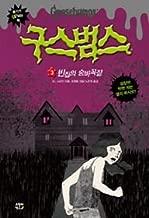 Goosebumps #1: Welcome to Dead House (Korean Edition)