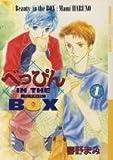 べっぴんin the box 1 (アニメージュコミックス キャラコミックスシリーズ)