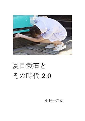 夏目漱石とその時代2.0