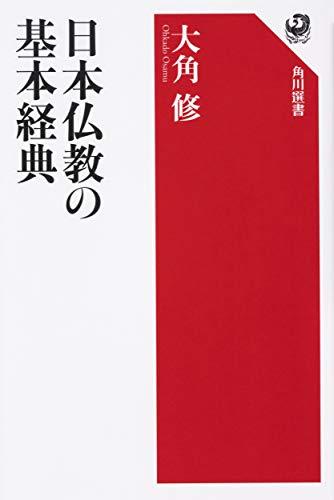 日本仏教の基本経典 (角川選書)