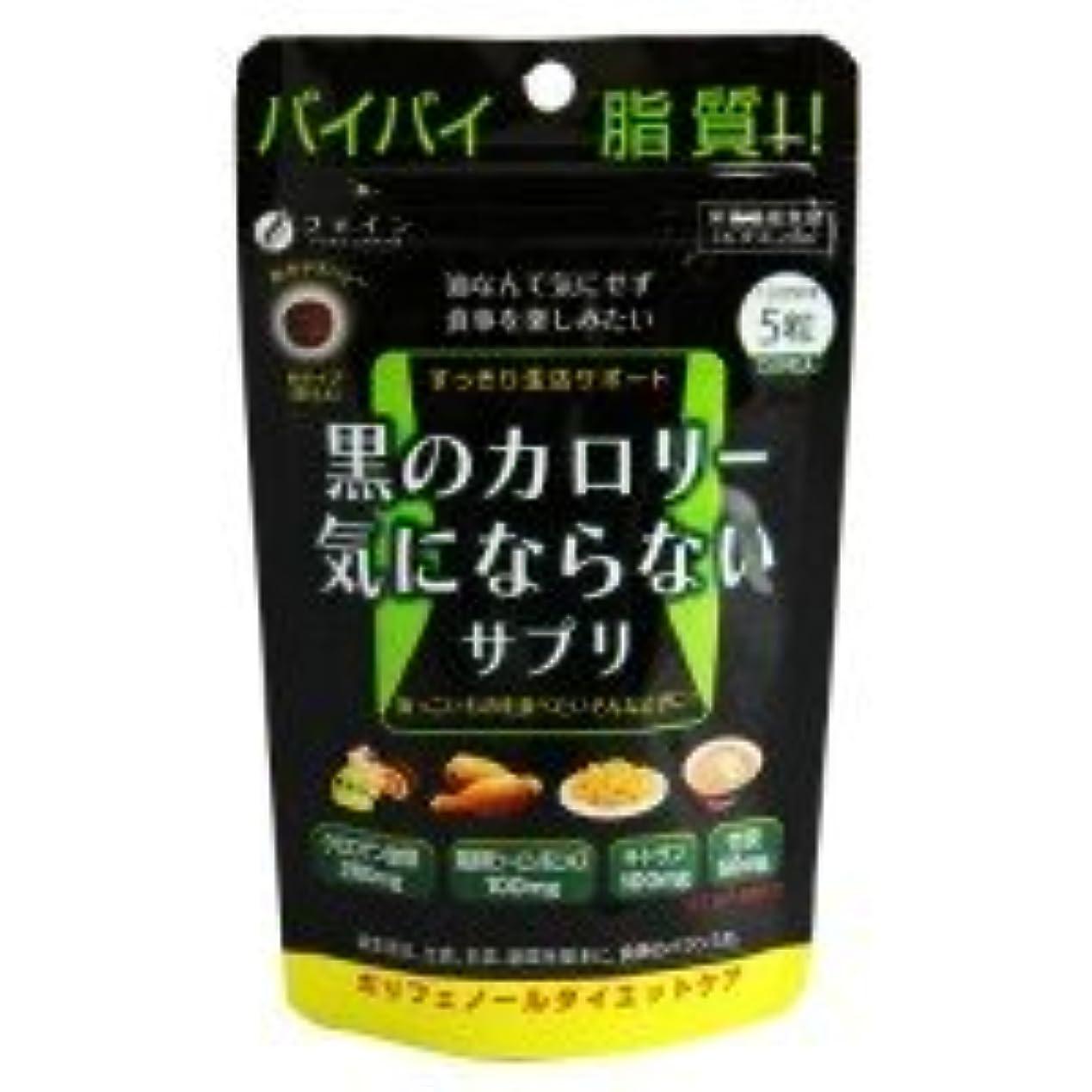 ニックネーム国籍イサカファイン 黒のカロリー気にならない 栄養機能食品(ビタミンB6) 30g(200mg×150粒)