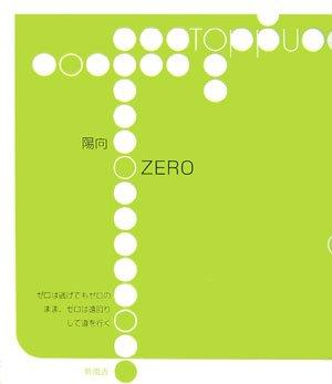 ZERO (toppu)の詳細を見る