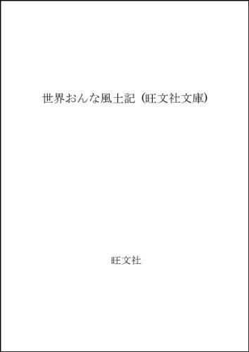 世界おんな風土記 (旺文社文庫 215-1)の詳細を見る