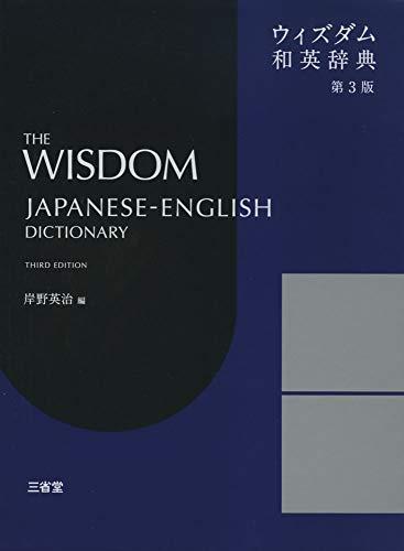 三省堂『ウィズダム和英辞典 第3版』