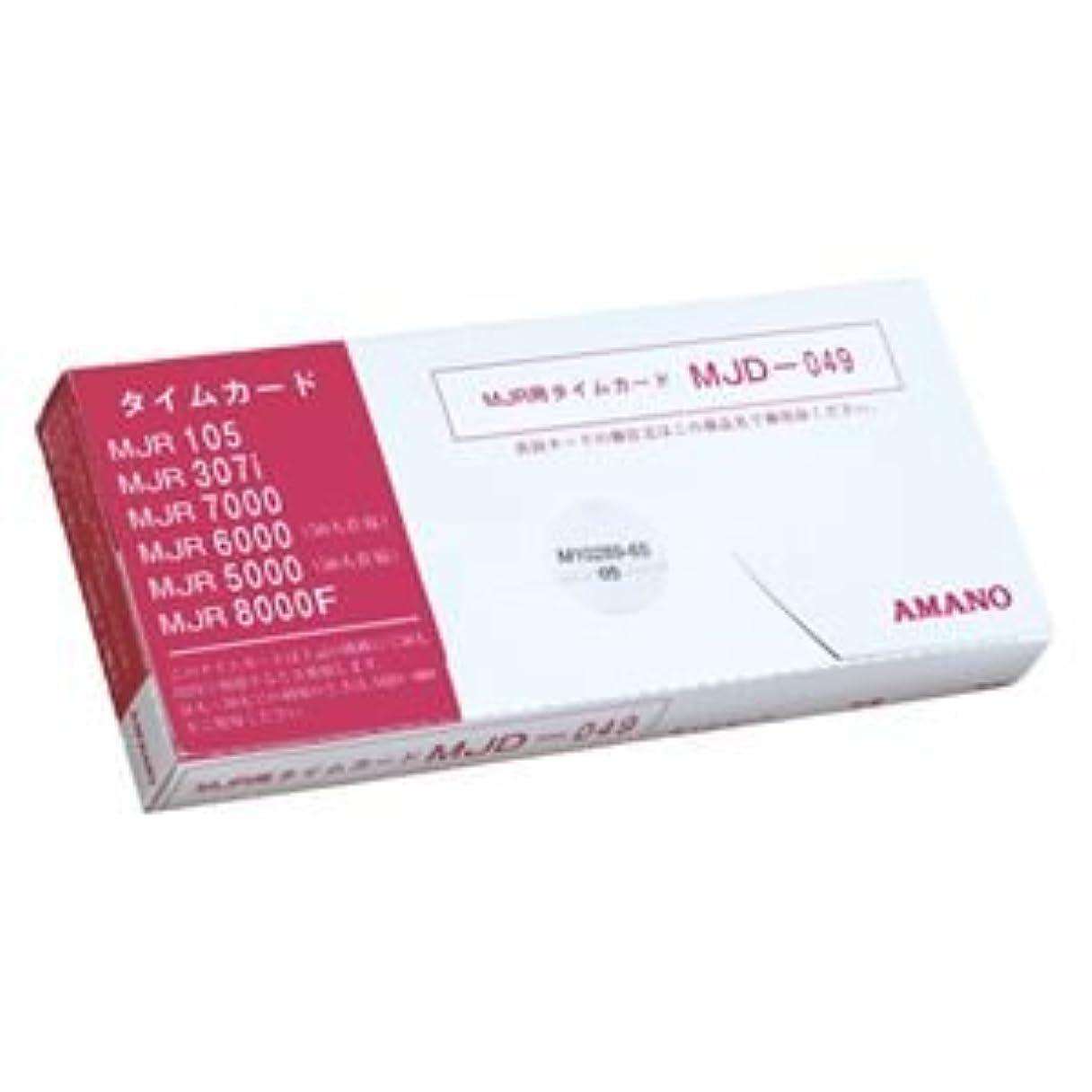 可動セクタ後方(業務用セット) アマノ タイムカード MJD049 1箱入 【×3セット】