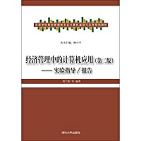 Economic Management of Computer Applications Second Edition: report experimental guidance Universities Finance and Economics Management Computer Fundamentals and Applications planning materials(Chinese Edition)