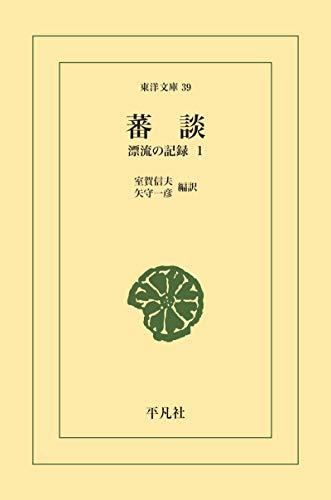 蕃談 (東洋文庫0039)