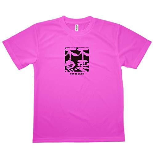 Tシャツ 不要不急 ふようふきゅう FUYOFUKYU 四字熟語