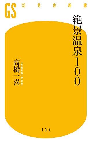 絶景温泉100 (幻冬舎新書)