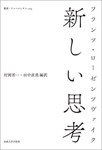 新しい思考 (叢書・ウニベルシタス)