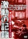 激動の記録 第二次世界大戦III イタリア上陸作戦~ 平和への回帰 [DVD]